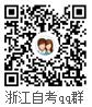浙江自考QQ群