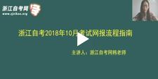 2018年10月浙江自考报名流程