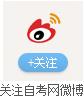 浙江自考网微博