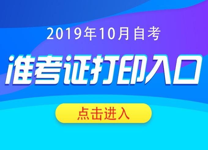 浙江省2019年10月自考准考证打印入口