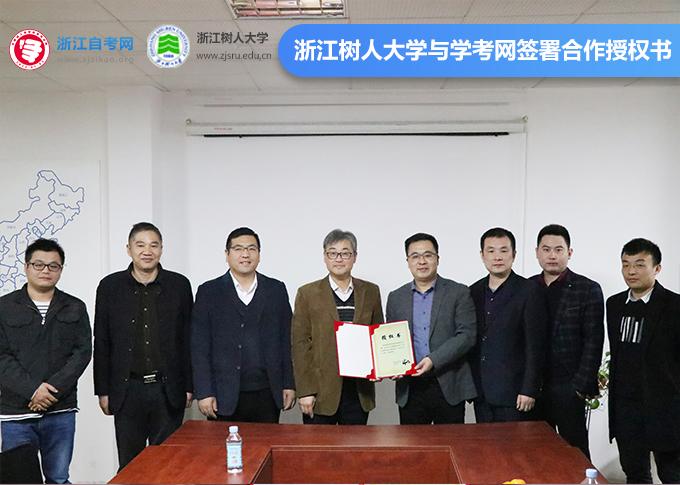 浙江树人大学与浙江自考网签署战略合作授权书仪式于昨日举行