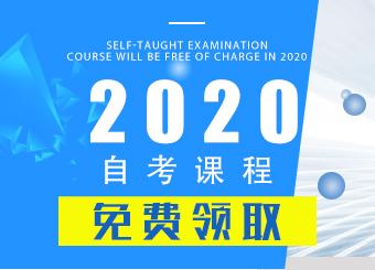 2019年最新自考课程免费领取